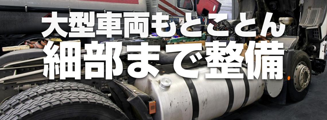岡山県倉敷市(水島)にてトラックなどの大型車両もとことん細部まで整備