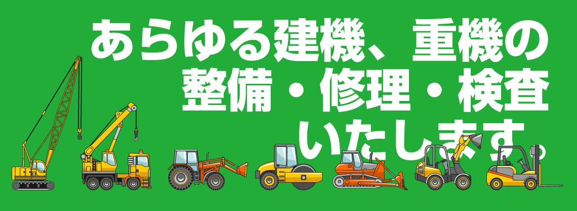 【岡山・倉敷・水島】あらゆる建機、重機の整備・修理・検査を致します。