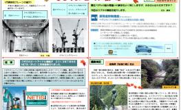 まるぐちニュース 2014年秋号
