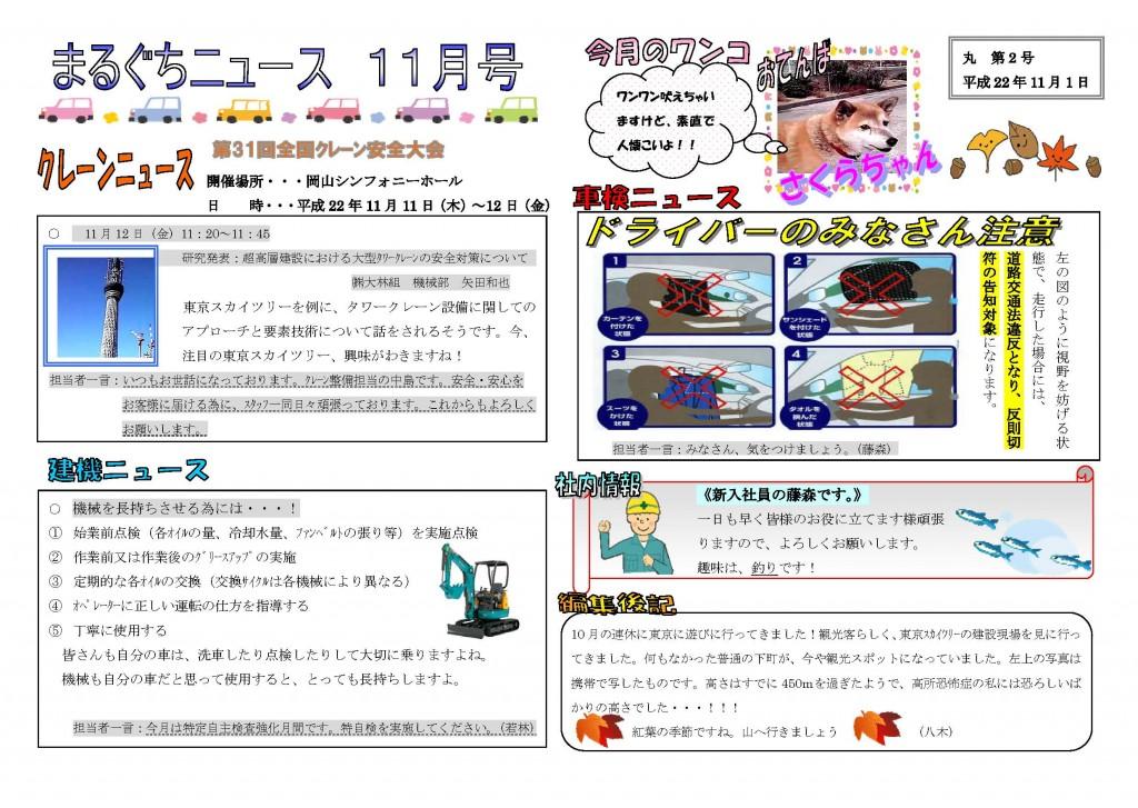 まるぐちニュース 2010年11月号