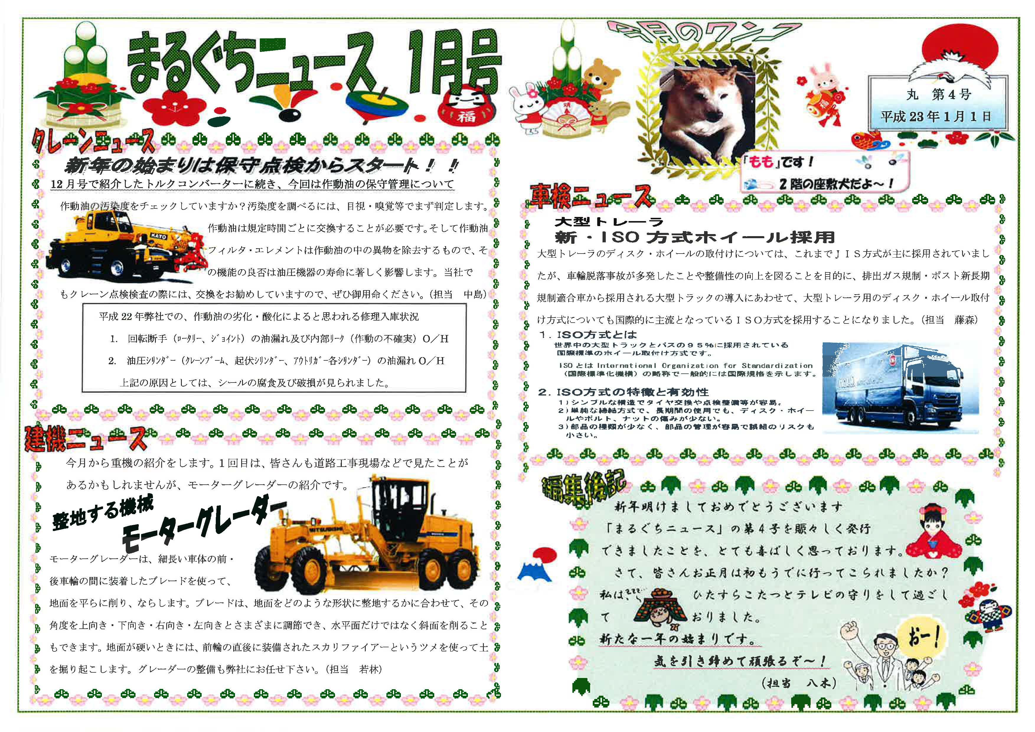 まるぐちニュース 2011年1月号