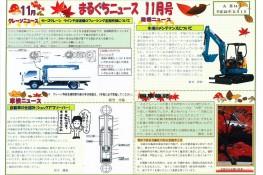 まるぐちニュース 2011年11月号