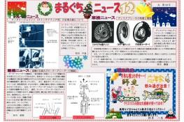 まるぐちニュース 2012年12月号