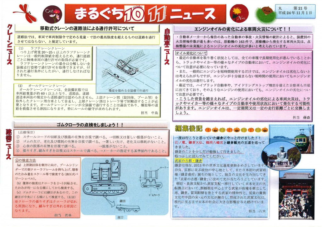 まるぐちニュース 2012年10、11月号