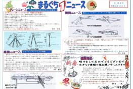 まるぐちニュース 2012年1月号
