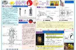 まるぐちニュース 2012年2、3月号