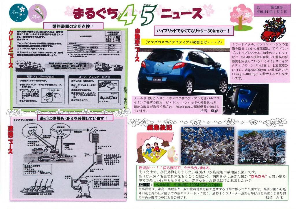 まるぐちニュース 2012年4、5月号