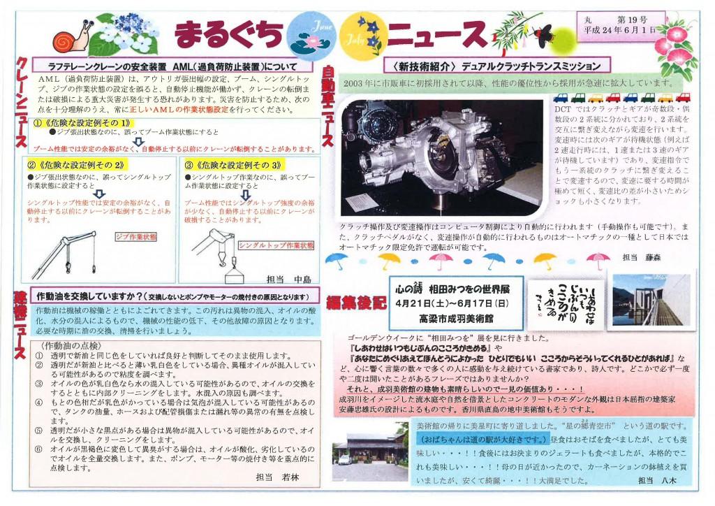 まるぐちニュース 2012年6、7月号