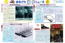 まるぐちニュース 2012年8、9月号