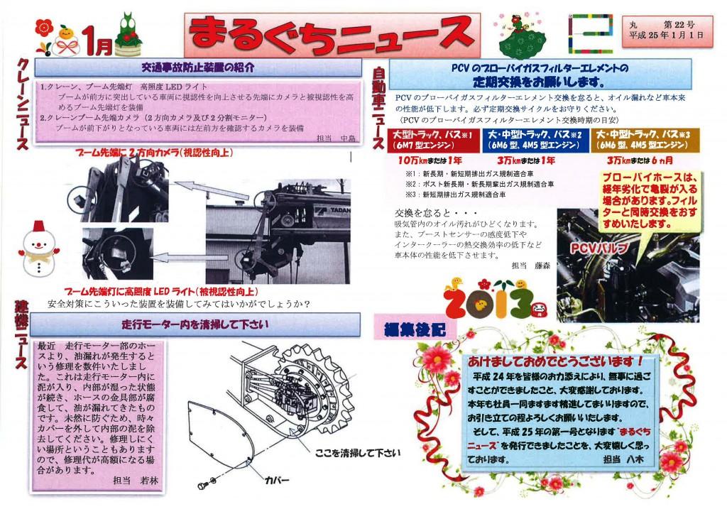 まるぐちニュース 2013年1月号