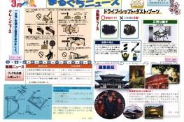 まるぐちニュース 2013年3月号