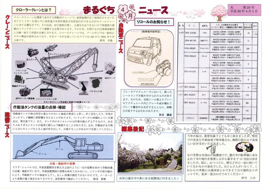 まるぐちニュース 2013年4月号