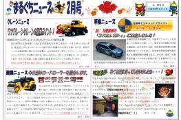 まるぐちニュース 2011年2月号