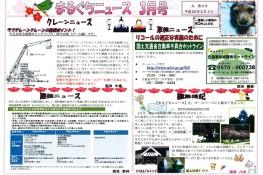 まるぐちニュース 2011年3月号