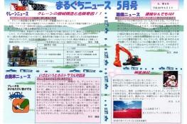 まるぐちニュース 2011年5月号