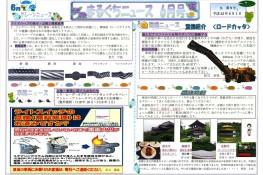 まるぐちニュース 2011年6月号