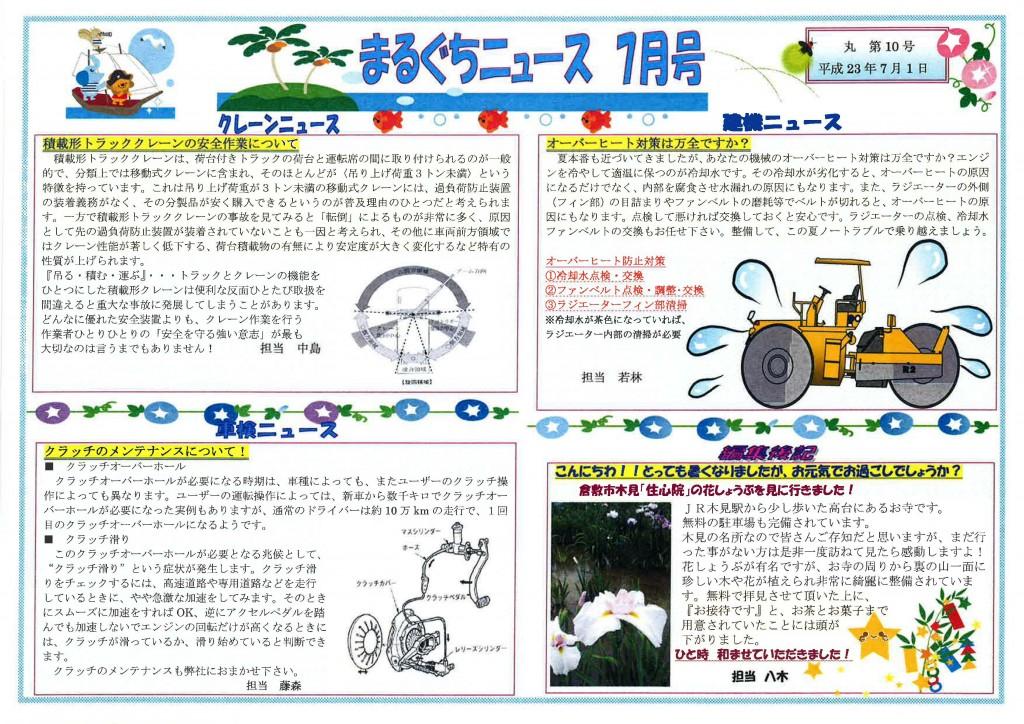 まるぐちニュース 2011年7月号