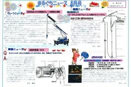 まるぐちニュース 2011年8月号
