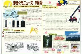 まるぐちニュース 2011年9月号