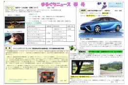 まるぐちニュース 2015年春号