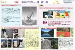 まるぐちニュース2015年秋号