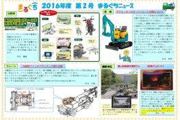 2016年 第2号 まるぐちニュース