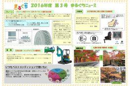 2016年 第3号 まるぐちニュース