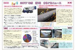 2017年 第1号 まるぐちニュース